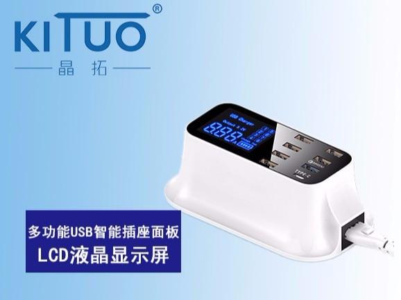 多功能USB智能插座面板段码液晶显示屏