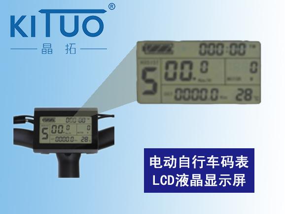 电动自行车码表LCD液晶显示屏