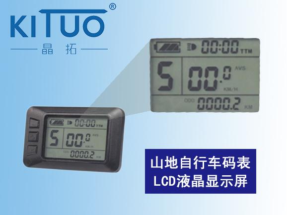 山地自行车码表LCD液晶显示屏