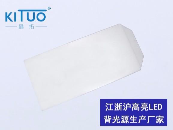 江浙沪高亮LED背光源生产厂家