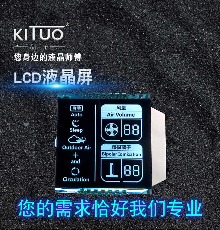 智能风扇VA型LCD液晶屏