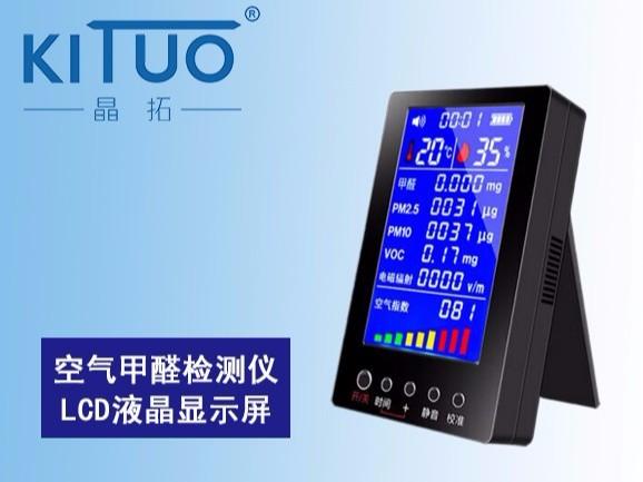 空气甲醛检测仪段码液晶显示屏
