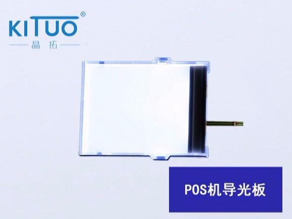 POS机导光板