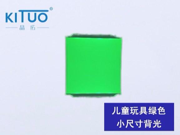 儿童玩具绿色小尺寸背光