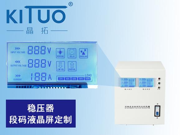 TJ467稳压器段码液晶屏定制