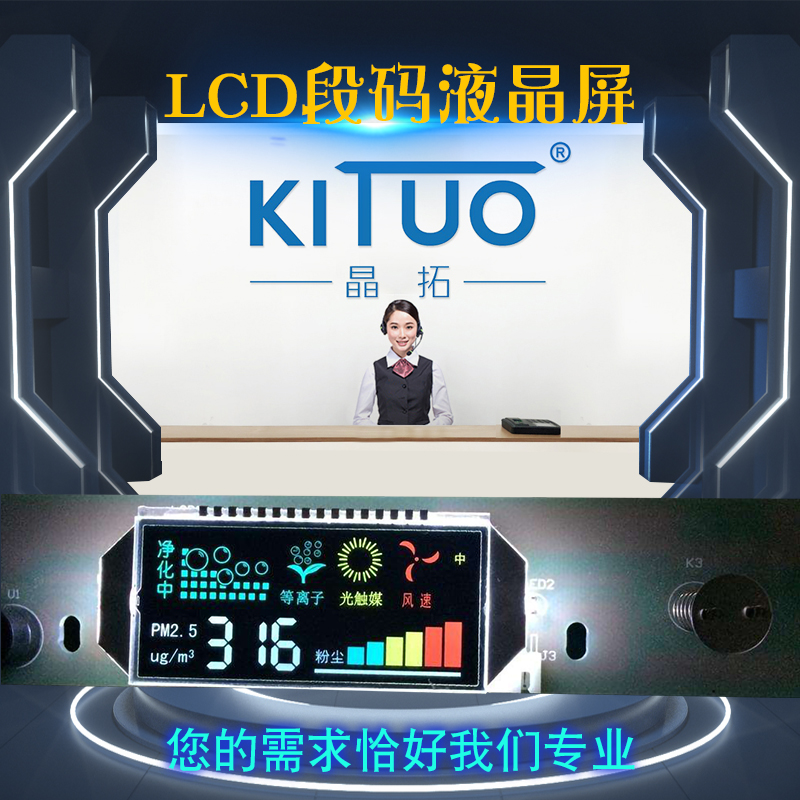 VA净化器LCD液晶屏