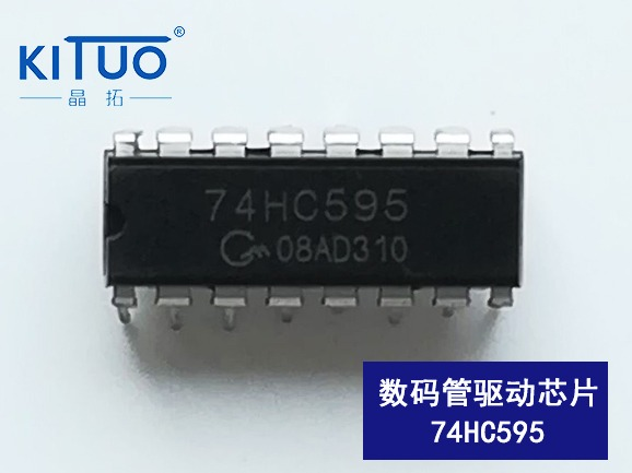 AiP74HC595液晶驱动芯片DIP16 / SOP16 / TSSOP16
