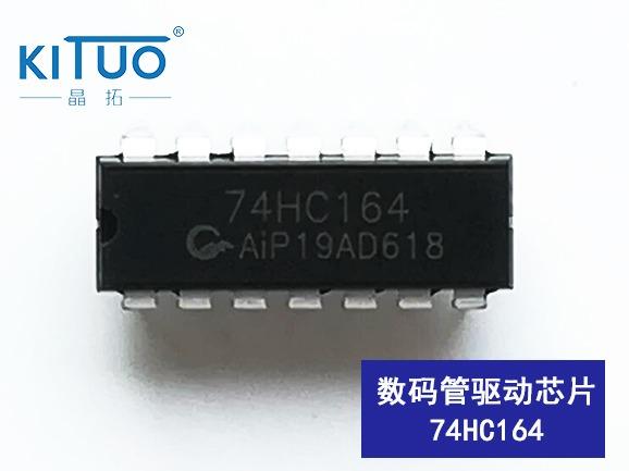 AiP74HC164液晶驱动芯片DIP14/ SOP14/TSSOP14