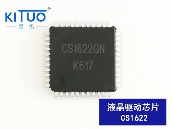 CS1622液晶驱动芯片QFP64 / LQFP64/LQFP44/DIE