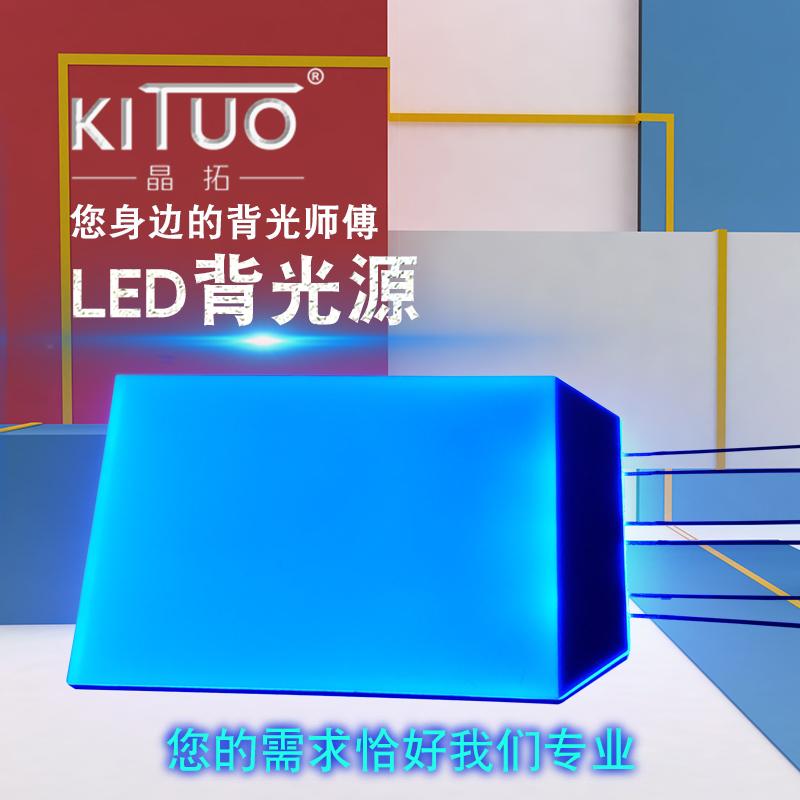 面板灯用的导光板