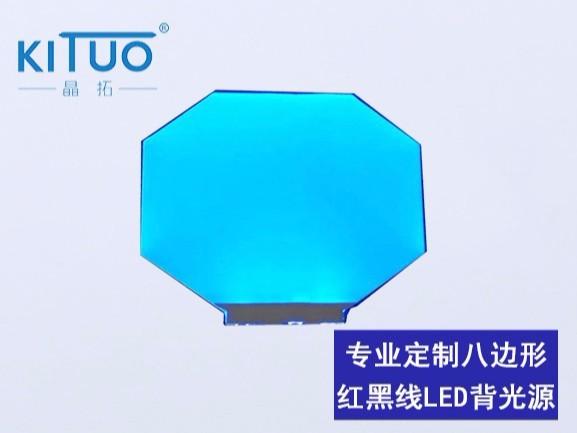 专业定制八边形红黑线LED背光源