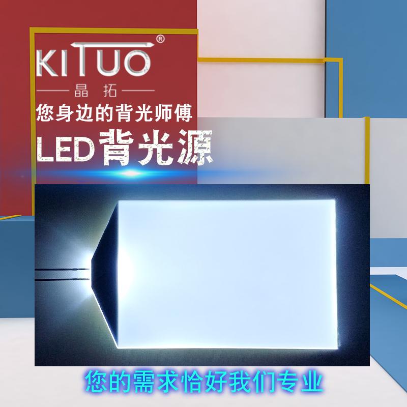 JT726-02现货-侧光式led背光源-t