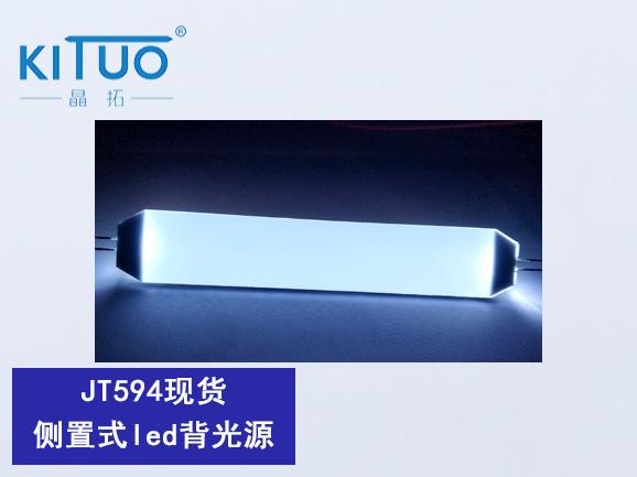 侧置式led背光源