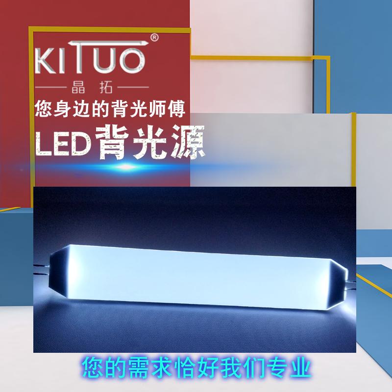JT594现货-侧置式led背光源-t