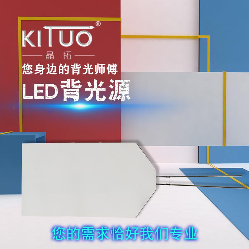 JT8007现货-白光led背光源-t