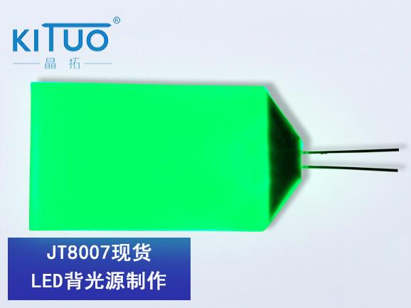 LED背光源制作