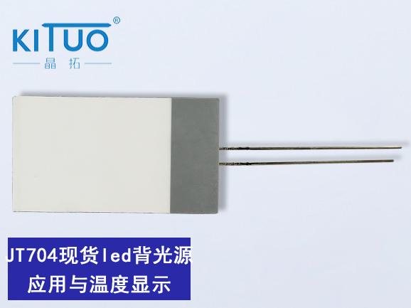 led背光源应用于温度显示