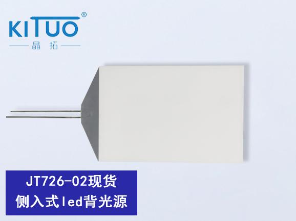 侧入式led背光源