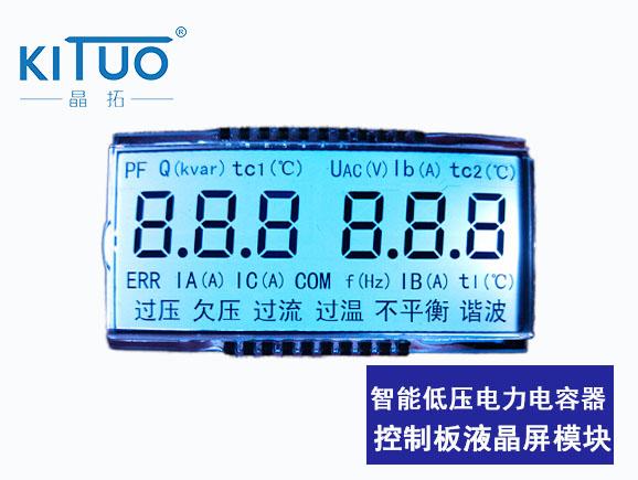 智能低压电力电容器嵌入式开发板
