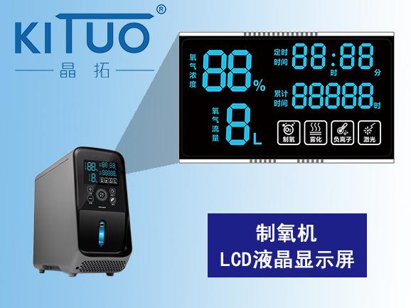 制氧机LCD液晶显示屏