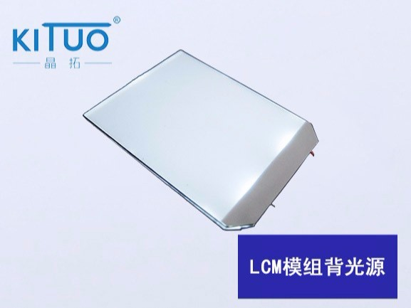 LCM模组背光源