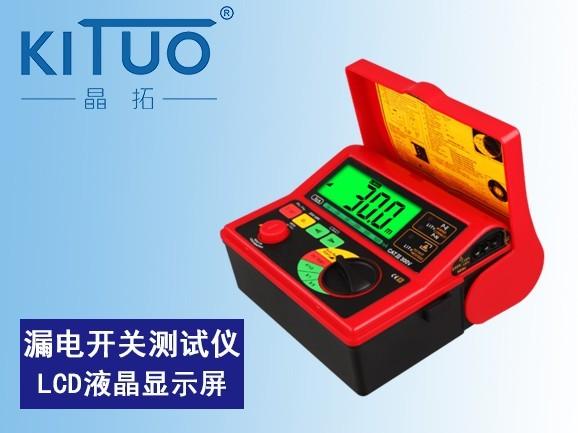 漏电开关测试仪段码液晶显示屏