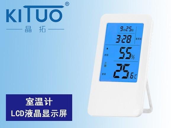 室温计段码液晶显示屏