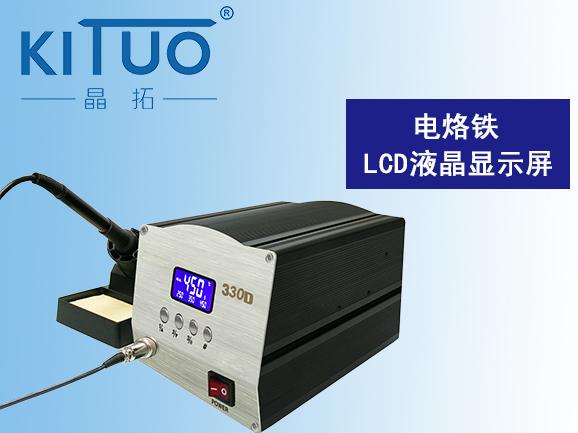 电烙铁LCD液晶显示屏