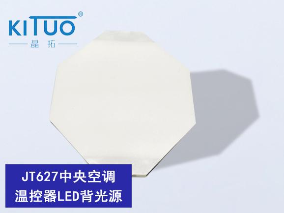 中央空调温控器led背光源