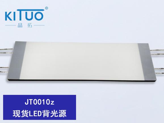 JT0010z-现货LED背光源
