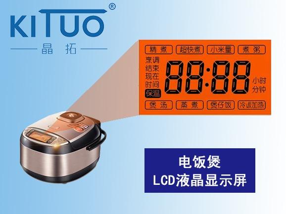 电饭煲LCD液晶显示屏