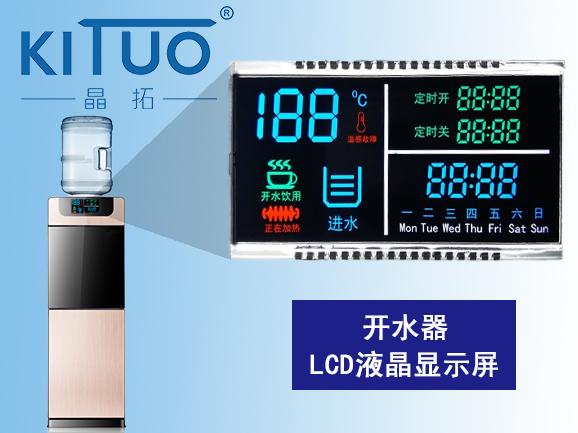 开水器LCD段码液晶显示屏