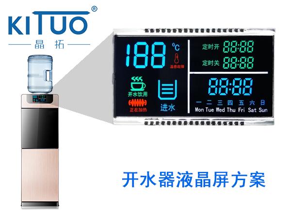 晶拓段码液晶屏应用于开水器