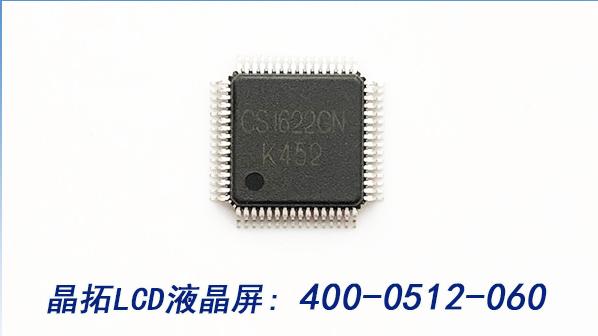 推荐 LCD 驱动芯片256 段(32*8)CS1622功能同HT1622