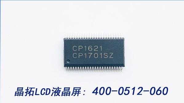 LCD液晶显示屏驱动芯片CP1621B同HT1621B一样经典