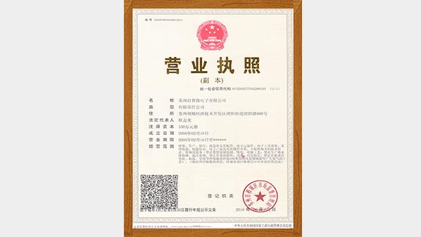 明仕亚洲ms888_启普微营业执照