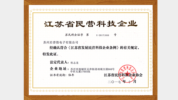 明仕亚洲ms888_江苏省民营科技企业