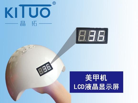 美甲机LCD液晶屏