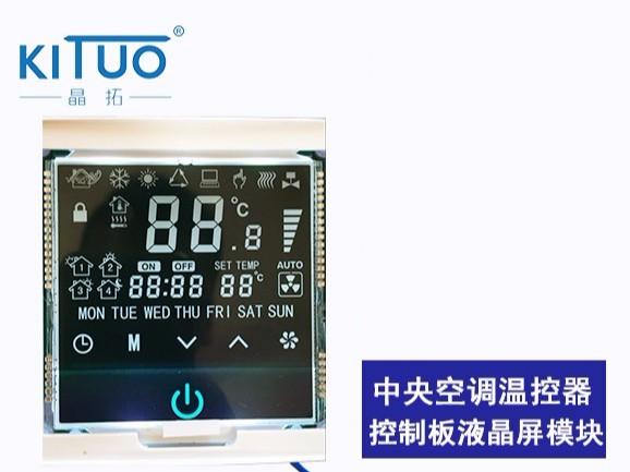 中央空调温控器控制板液晶屏模块1