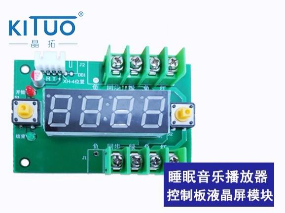 睡眠音乐播放器控制板液晶屏模块