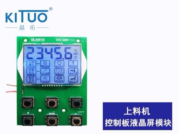 上料机控制板液晶屏模块