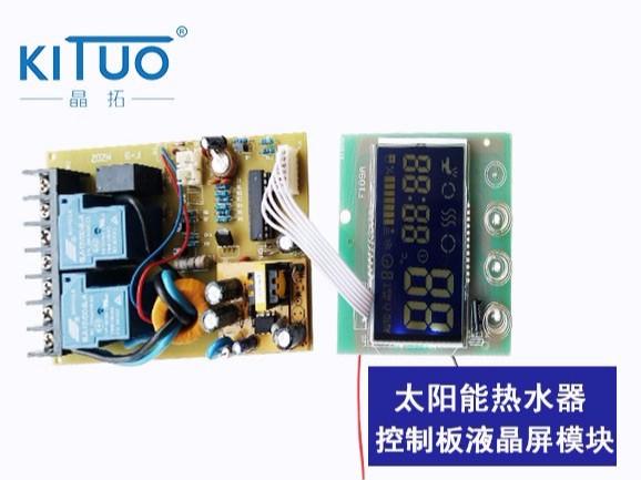 太阳能热水器控制板液晶屏模块