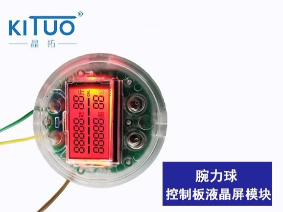 腕力球控制板液晶屏模块
