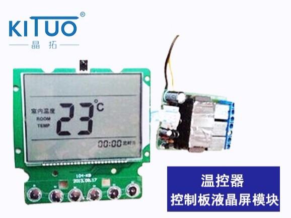 温控器控制板液晶屏模块