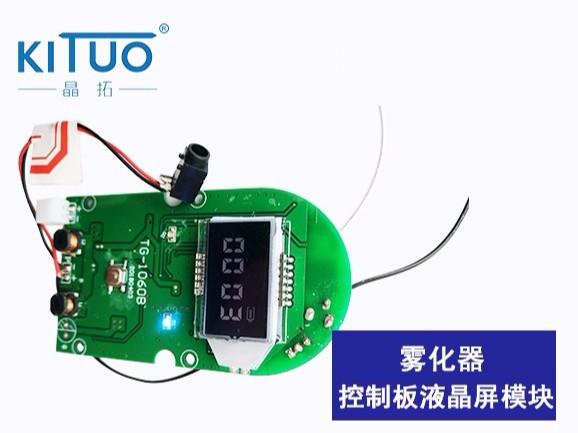 雾化器控制板液晶屏模块