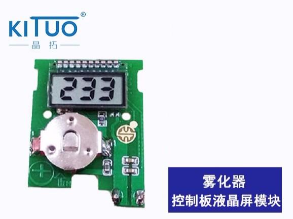 雾化器控制板液晶屏模块2