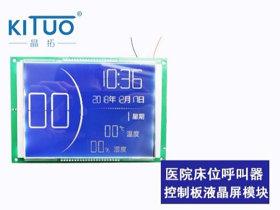 医院床位呼叫器控制板液晶屏模块