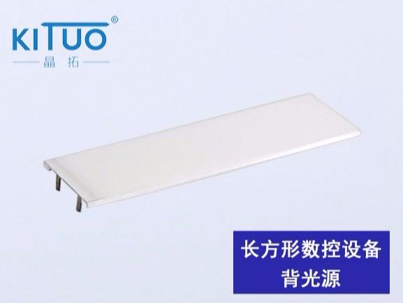 长方形数控设备背光源