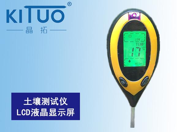 土壤测试仪LCD液晶显示屏