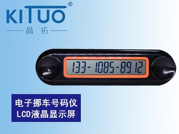 电子挪车号码仪LCD液晶显示屏